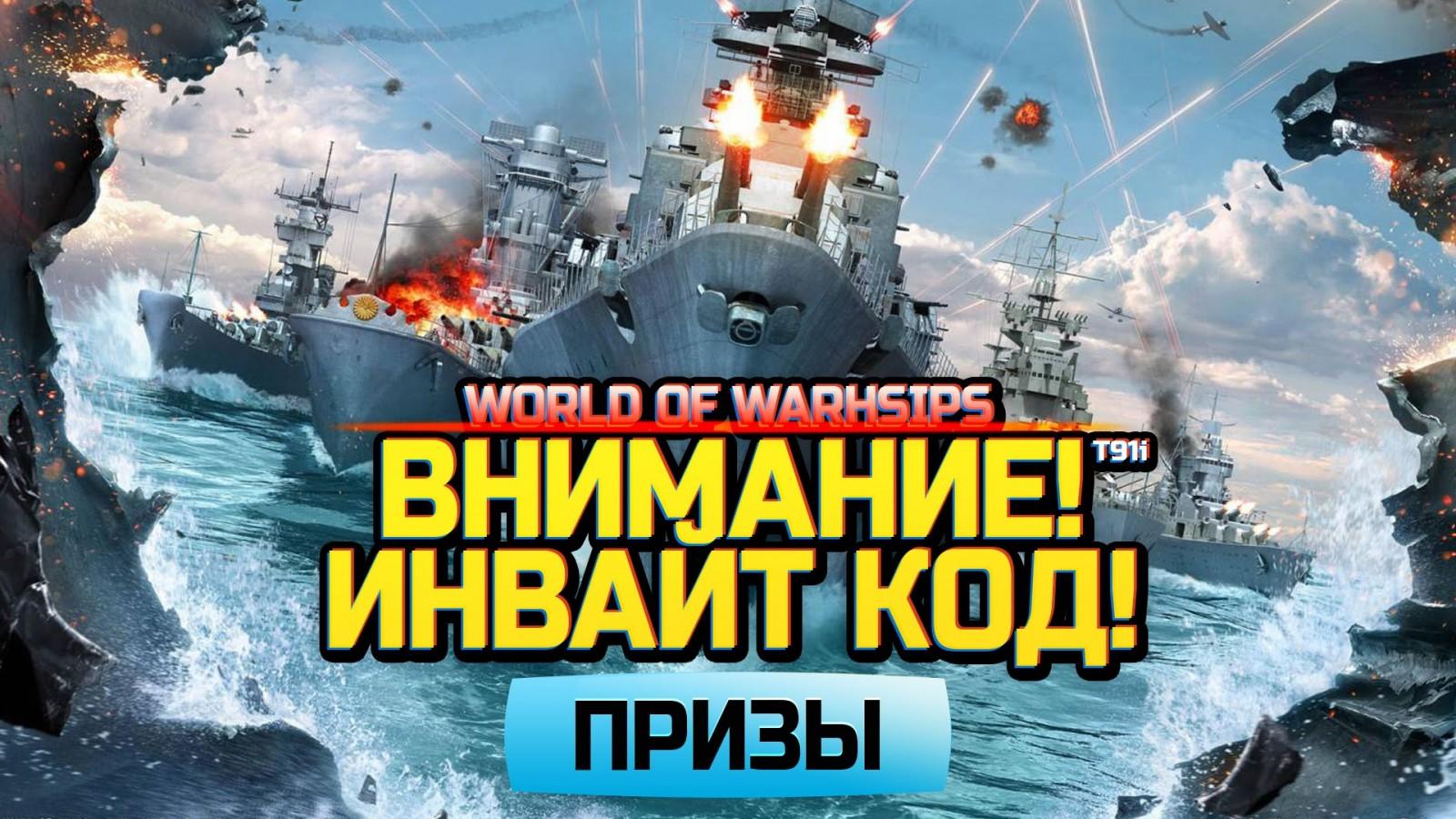 Инвайт код World of Warships 2018: крейсер 5 уровня Marblehead и премиум аккаунт 7 дней