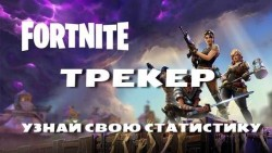 fortnite-tracker