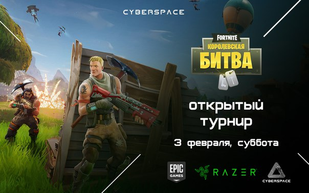 Турнир по Фортнайт в Москве