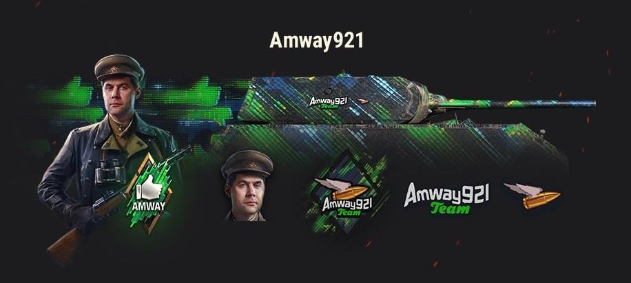 Камуфляж Amway921 из Битвы блогеров