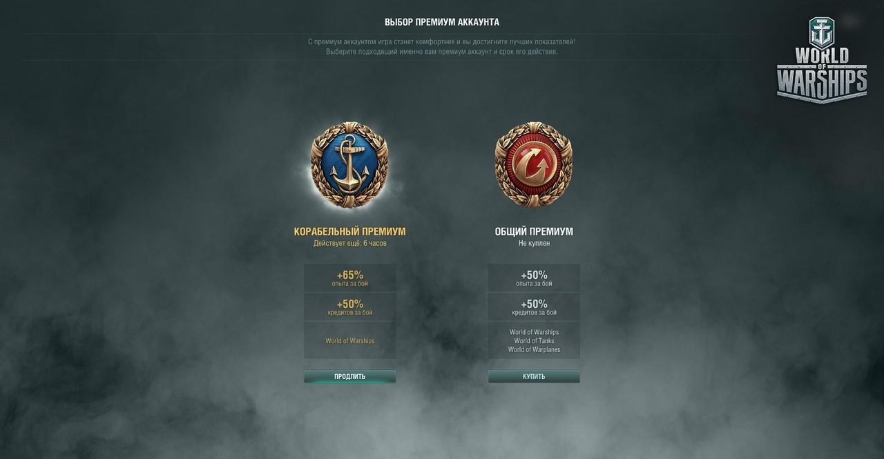 Отдельный премиум аккаунт для World of Warships