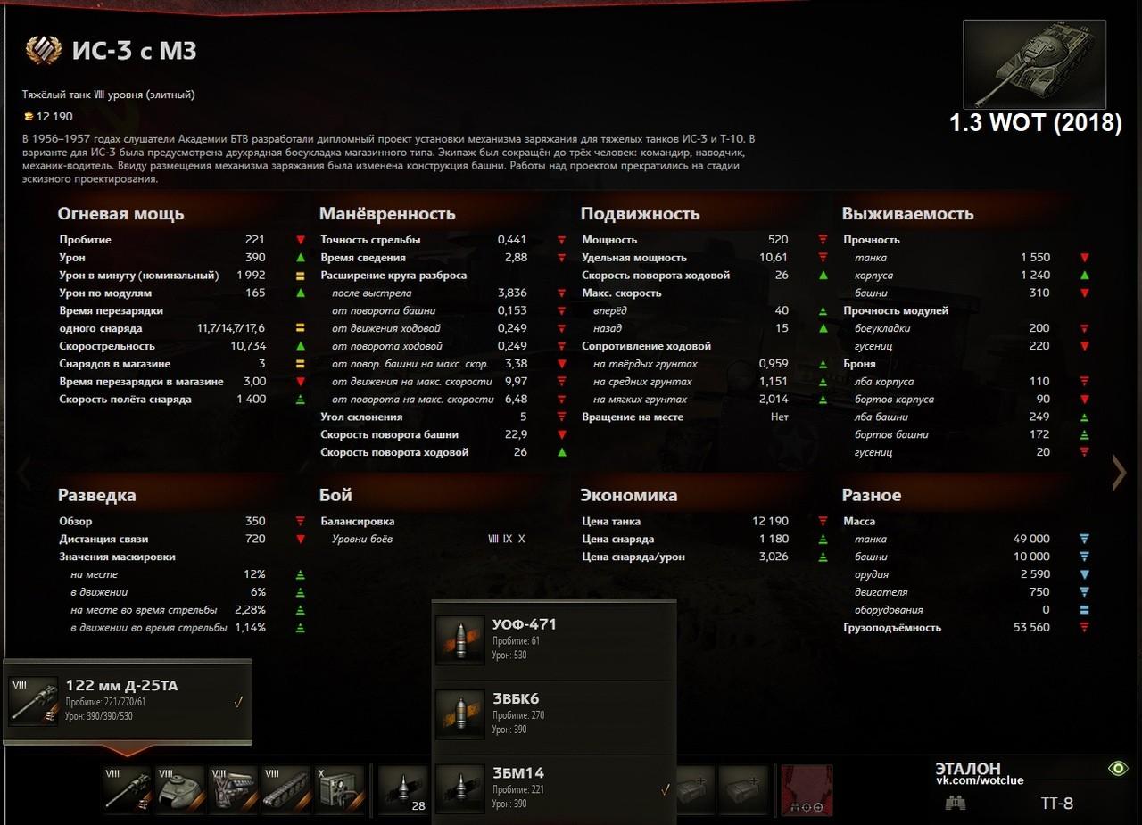 Новый ИС-3 с МЗ в World of Tanks 1.3
