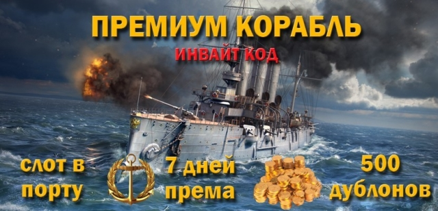 инвайт код для world of warships действующие.