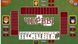 Игра Червы онлайн.