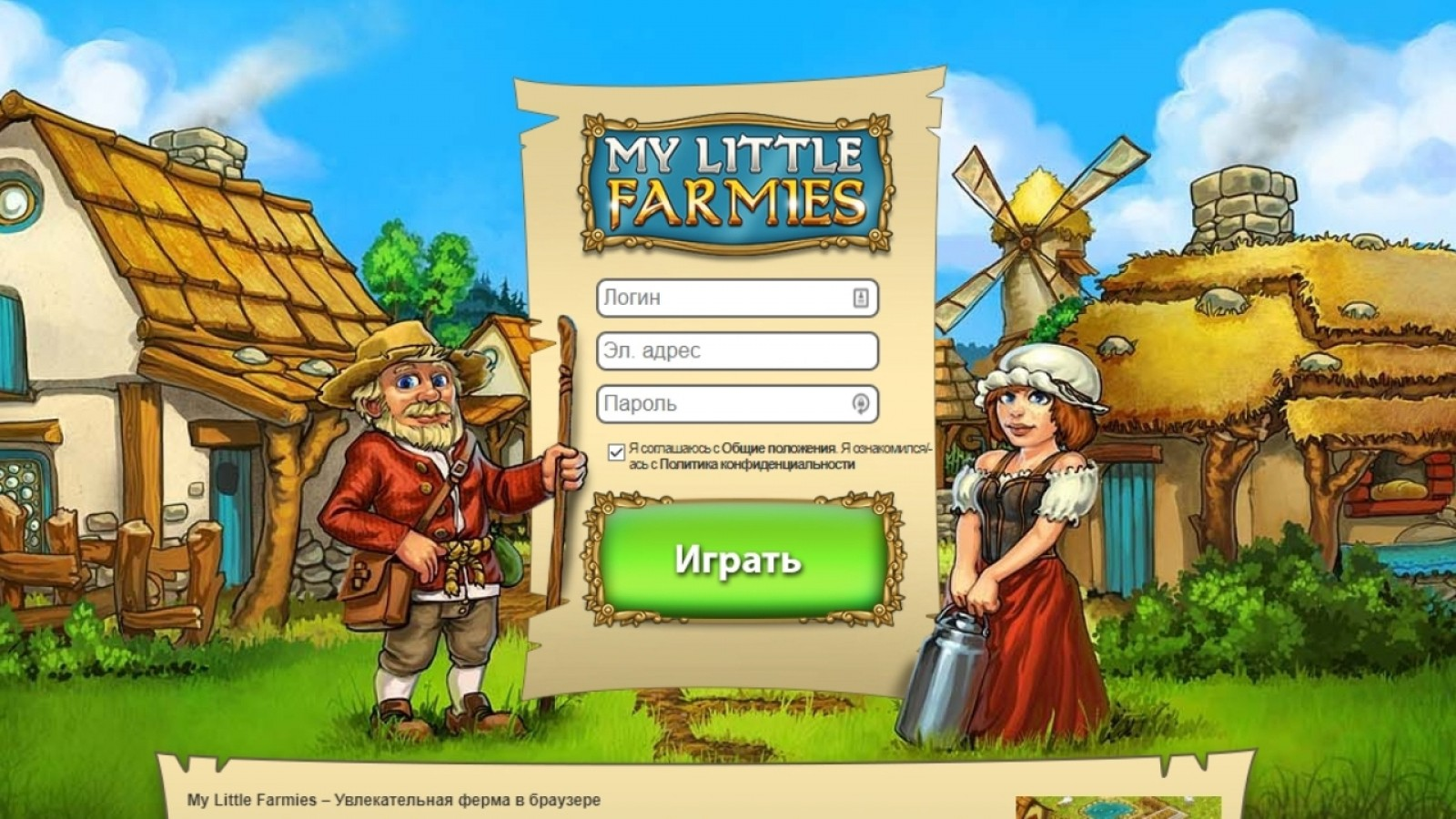 Игра My Little Farmies Моя Маленькая ферма.