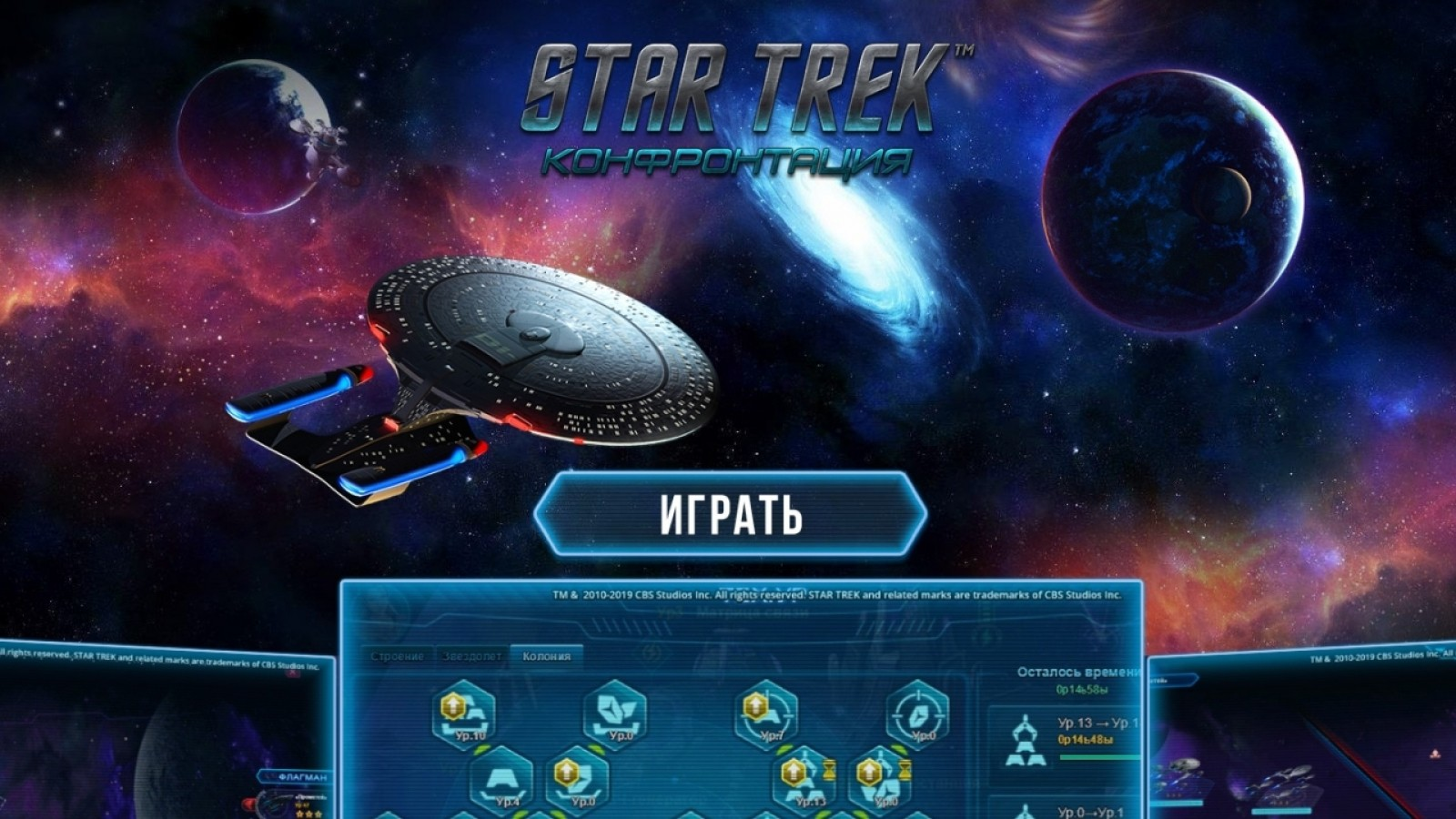 Игра Star Trek онлайн