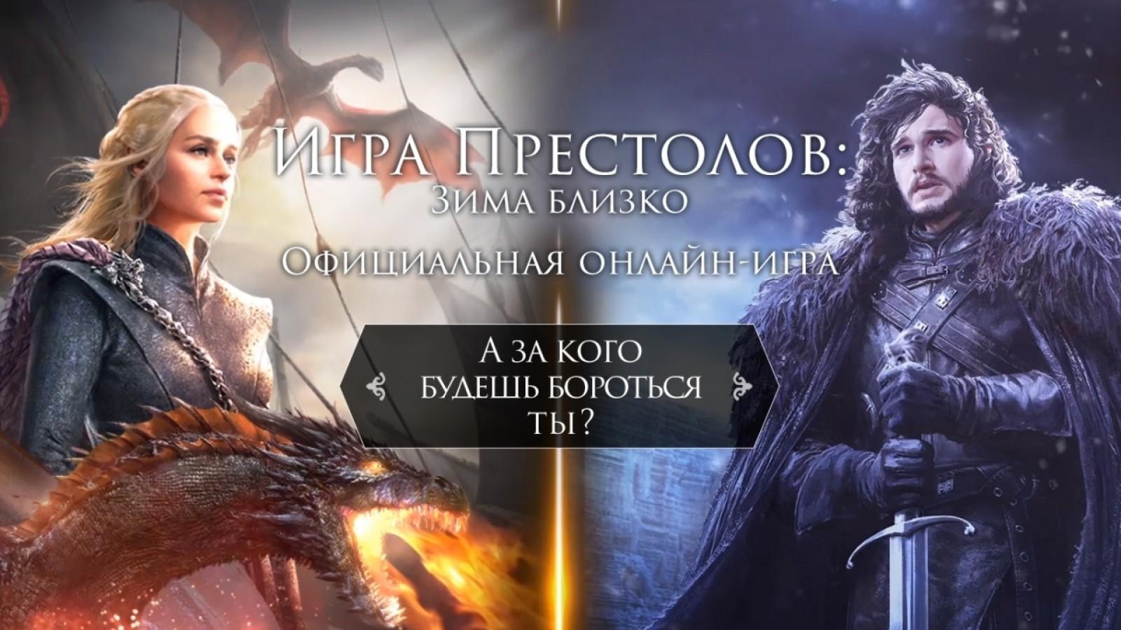 Онлайн игра Game of thrones - Игра Престолов