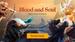 Играть Blood and Soul онлайн