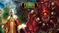 Играть Герои Легенда Энроса онлайн бесплатно