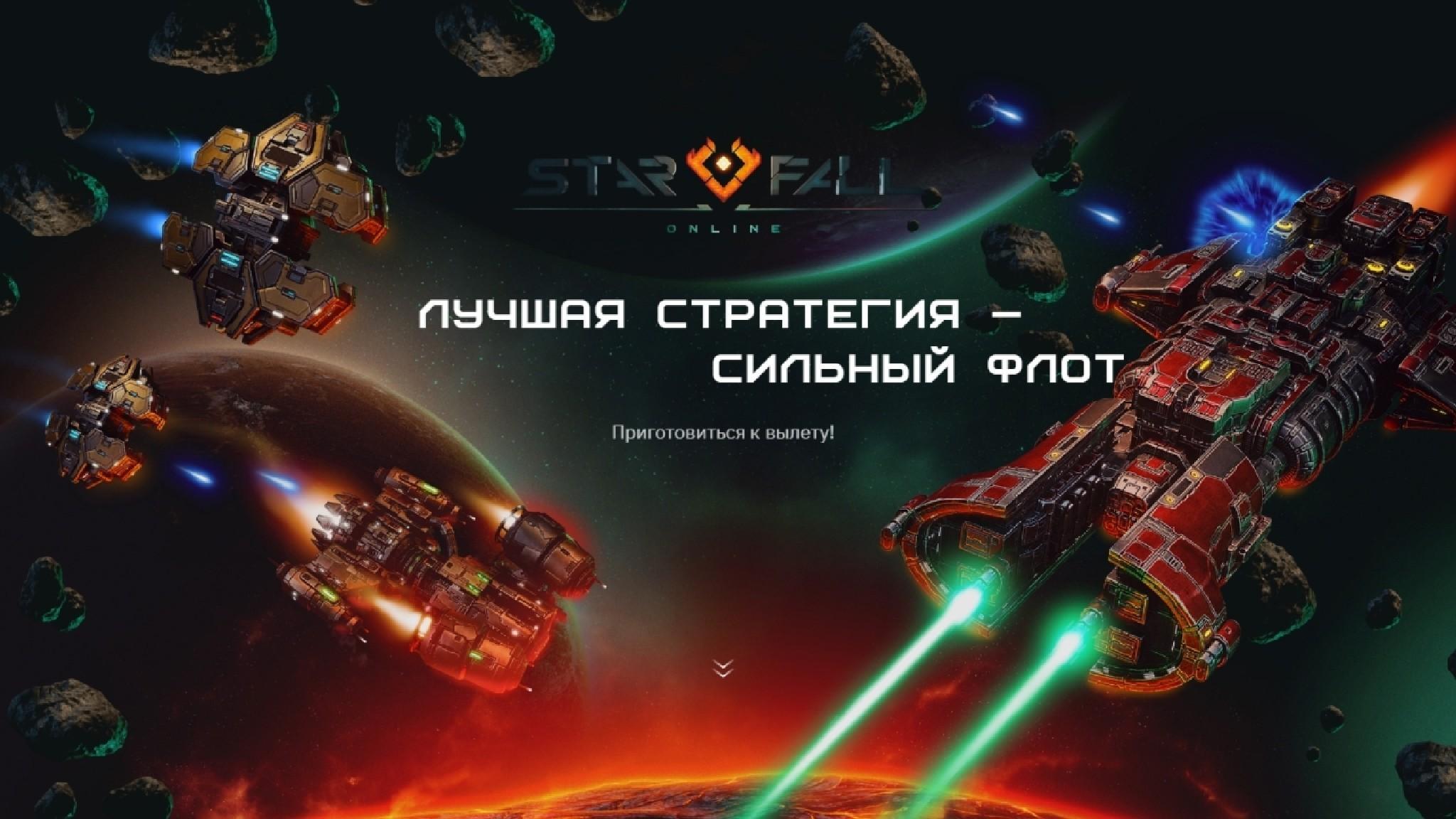 Играть Starfall Online на русском