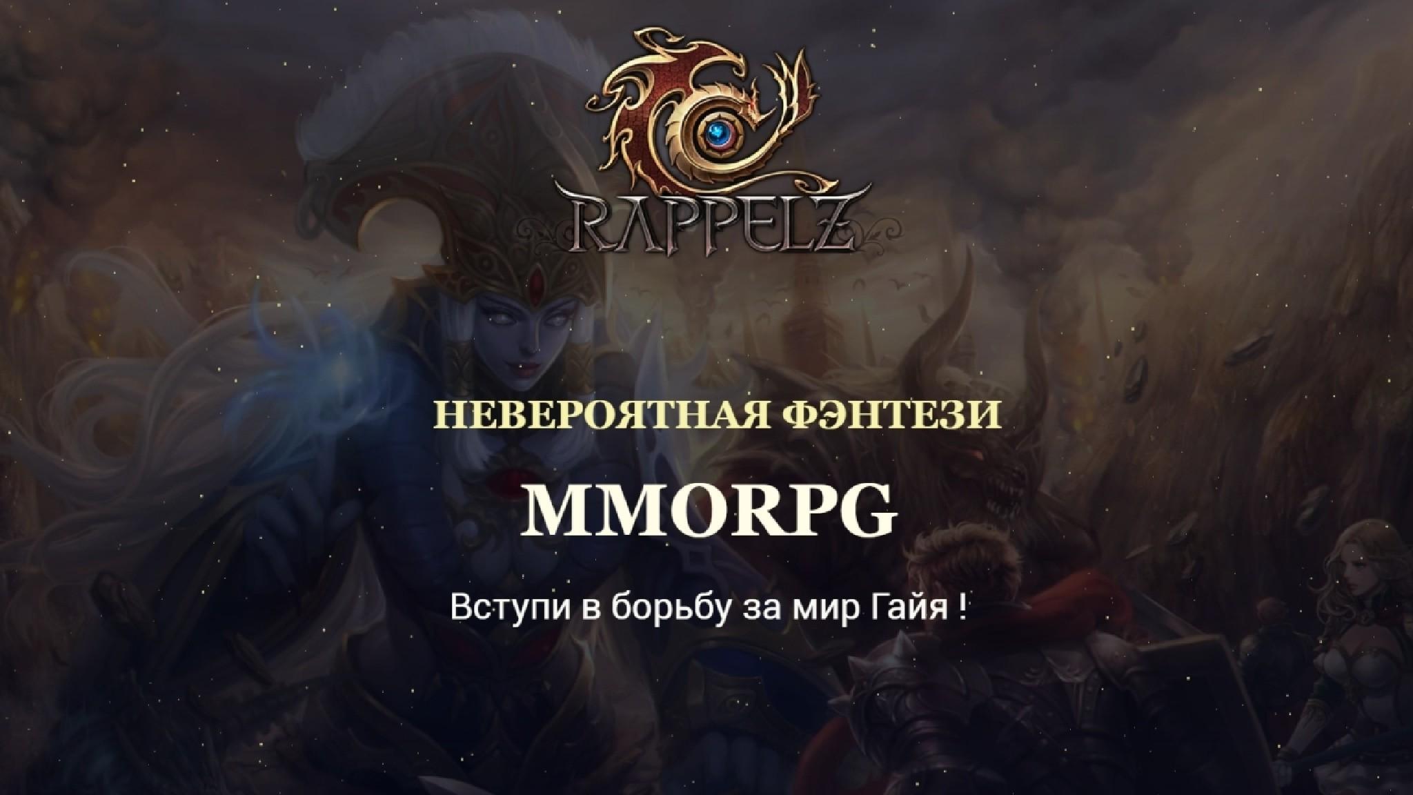 Раппелз играть онлайн бесплатно