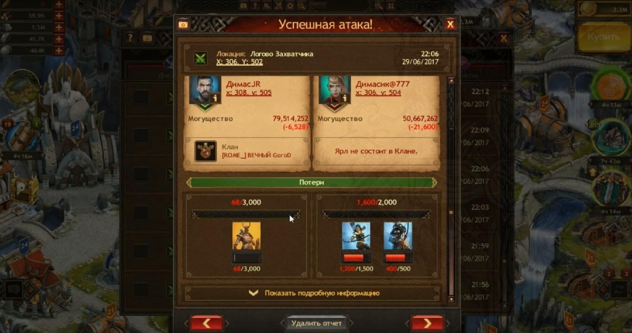 Викинги Война кланов играть онлайн в браузере.