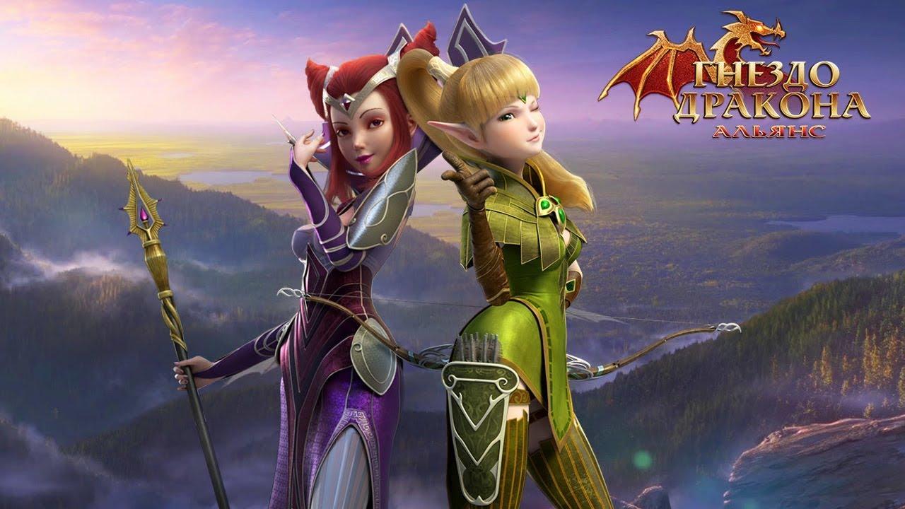 Играть Гнездо Дракона Альянс онлайн в браузере