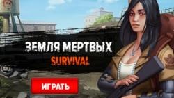 Играть Земля Мёртвых Выживание онлайн в браузере