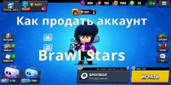 Как продать аккаунт Brawl Stars