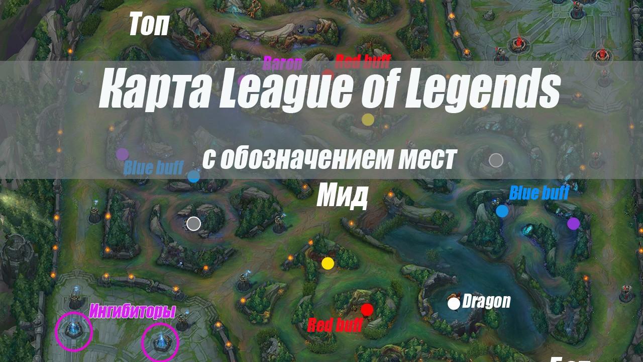 Карта League of Legends