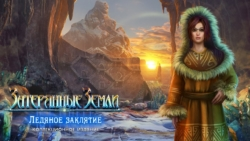Прохождение игры Lost Lands 5 ледяное заклятие.