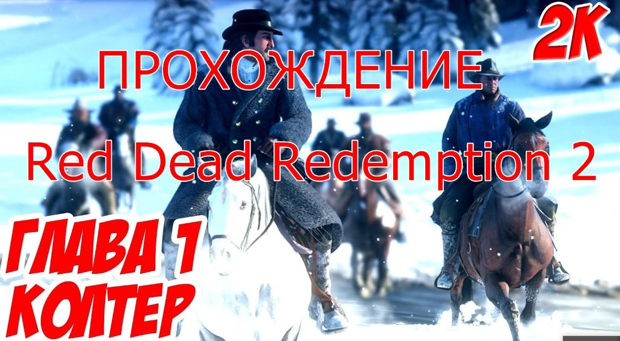 Прохождение с озвучкой на русском Red Dead Redemption 2 Глава 1.