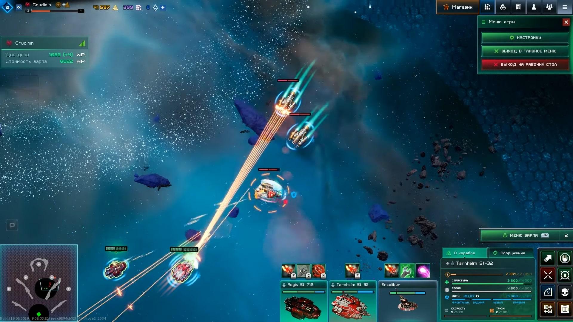 Атака космического флота.