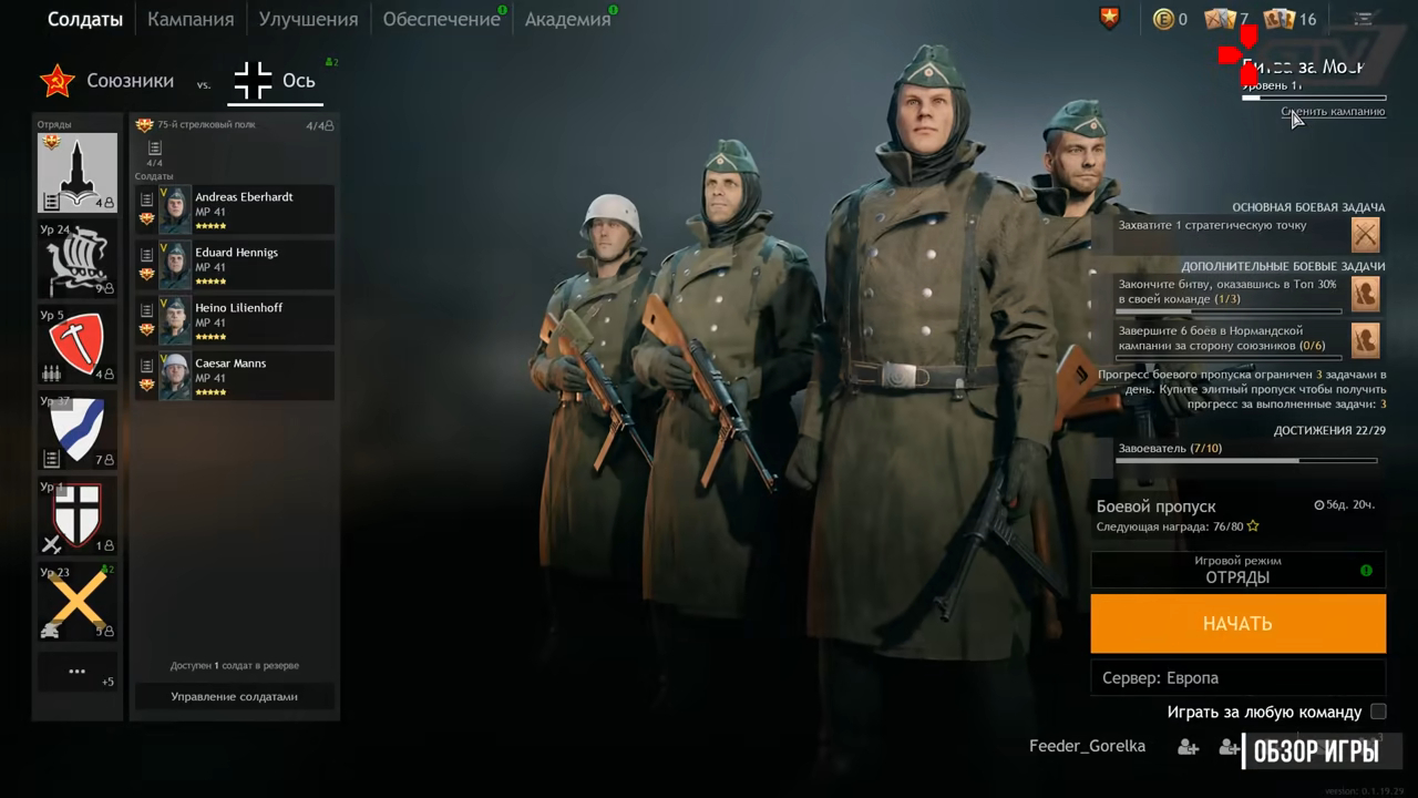 Выбор отряда
